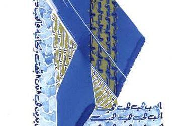 Poème d'Ibn 'Arabî : La religion de l'Amour
