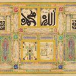 La Burda, Pour l'amour du prophète Muhammad