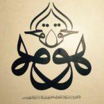 Poème du cheikh al-'Alâwî : Udhkur Allâh yâ rafîqî