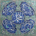 <strong><em>Poème à l'éloge du Prophète Muhammad : Al-Burda</em></strong><strong> – Le Manteau </strong><strong></strong>